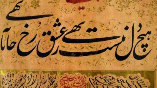 خوشنویسی (هنرهای پارسیان به انگلیسی)