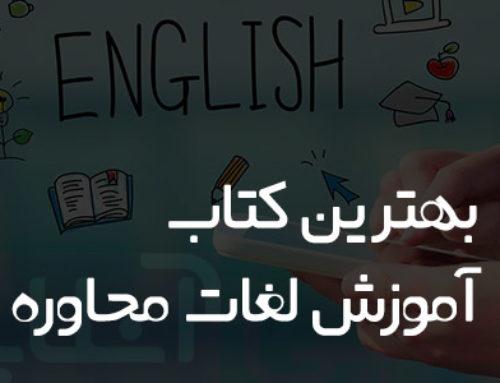 بهترین کتاب آموزش لغات محاوره انگلیسی