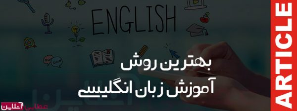 بهترین روش آموزش زبان انگلیسی در سال ۲۰۱۹