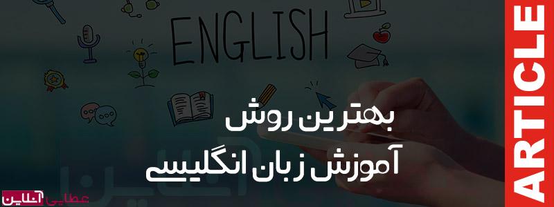 بهترین روش آموزش زبان انگلیسی
