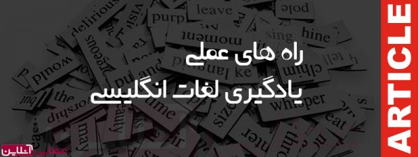 بهترین راه حفظ کردن لغات انگلیسی
