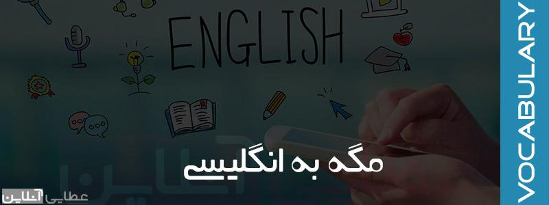 مگه به انگلیسی