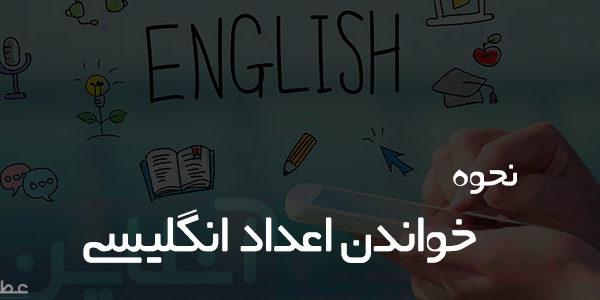 خواندن و نوشتن اعداد در زبان انگلیسی