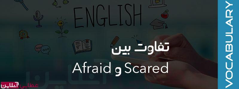 تفاوت بین Afraid و Scared