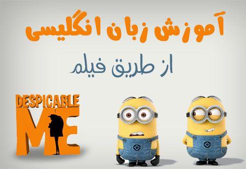آموزش زبان از طریق انیمیشن Despicable me