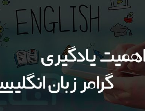 اهمیت آموزش گرامر زبان انگلیسی