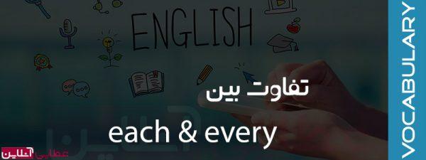 تفاوت بین each و every