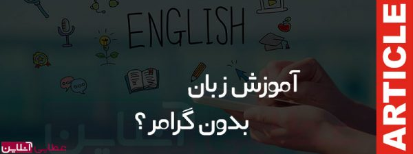یادگیری زبان بدون گرامر