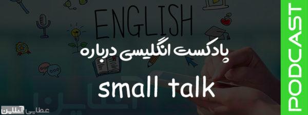 آنالیز پادکست انگلیسی درباره small talk