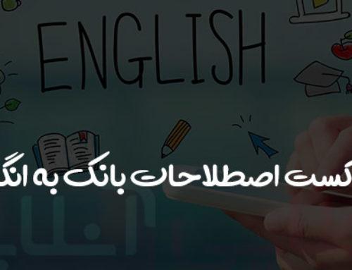 پادکست آنالیز ۳: اصطلاحات بانک به انگلیسی