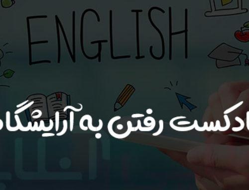 پادکست آنالیز ۴: لغات و اصطلاحات آرایشگاه رفتن به انگلیسی
