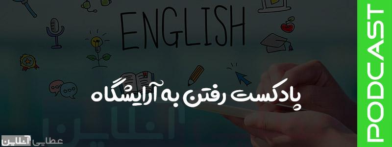 لغات و اصطلاحات آرایشگاه رفتن به انگلیسی