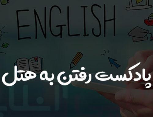 پادکست آنالیز ۵: لغات و اصطلاحات انگلیسی در هتل