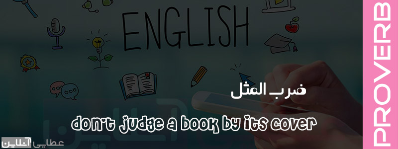معنی ضرب المثل don't judge a book by its cover