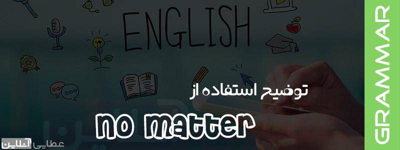 گرامر no matter