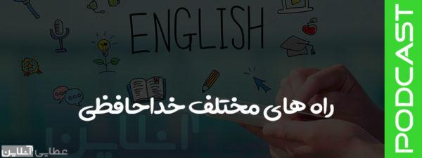 راه های مختلف خداحافظی در انگلیسی