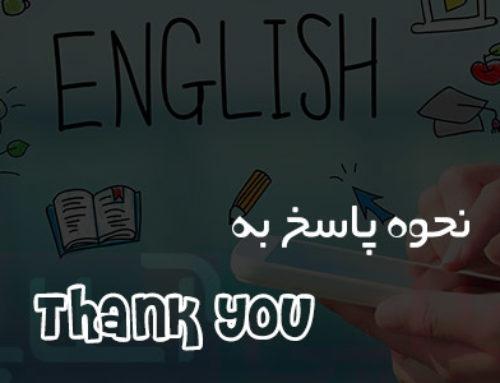 جواب thank you در انگلیسی