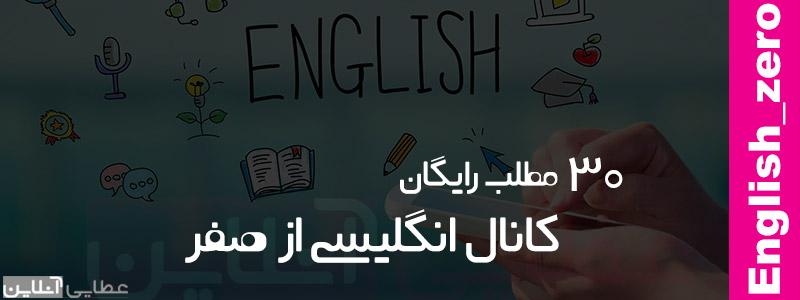 درس رایگان زبان انگلیسی
