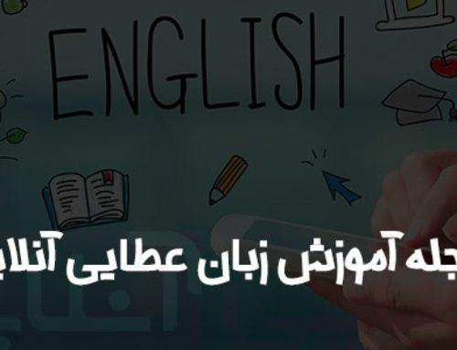 مجله آموزش زبان انگلیسی عطایی آنلاین
