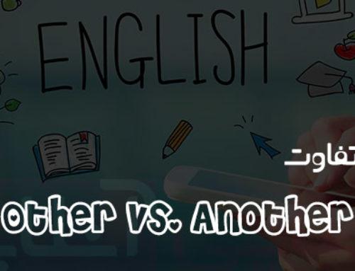 توضیح گرامر تفاوت بین other و another