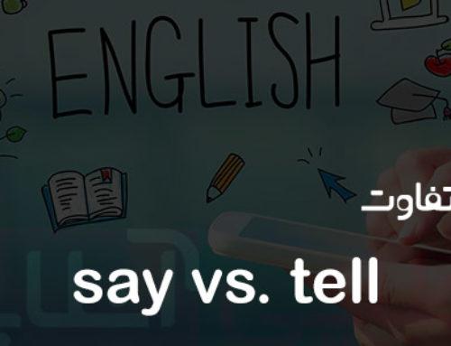 تفاوت say و tell در نقل قول ها