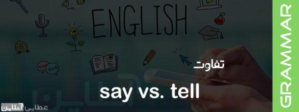 تفاوت say و tell