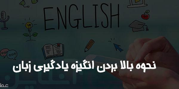 بالا بردن انگیزه برای یادگیری زبان انگلیسی