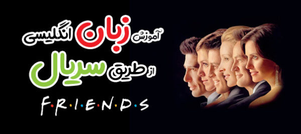 آموزش زبان انگلیسی از طریق سریال friends