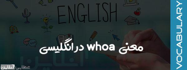 معنی whoa در انگلیسی