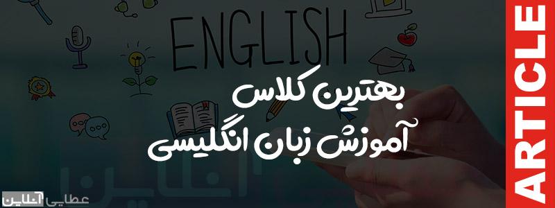 بهترین کلاس آموزش مکالمه زبان انگلیسی