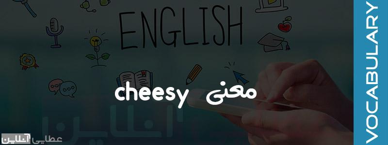 معنی cheesy در انگلیسی