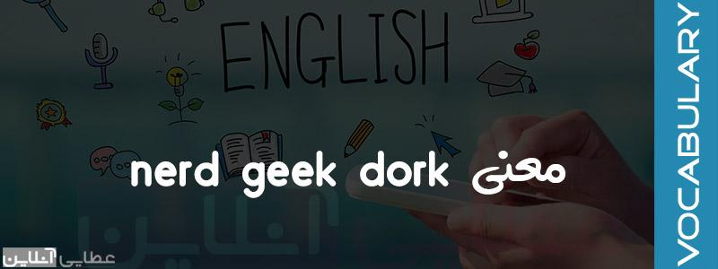 معنی nerd و geek در انگلیسی