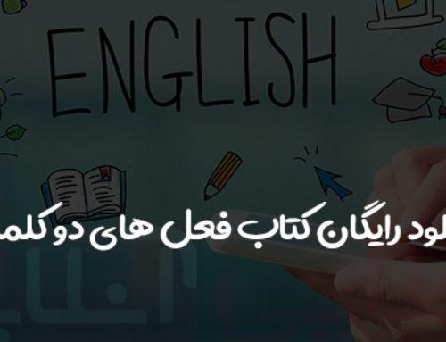 دانلود رایگان کتاب pdf افعال دو کلمه ای یا phrasal verbs انگلیسی