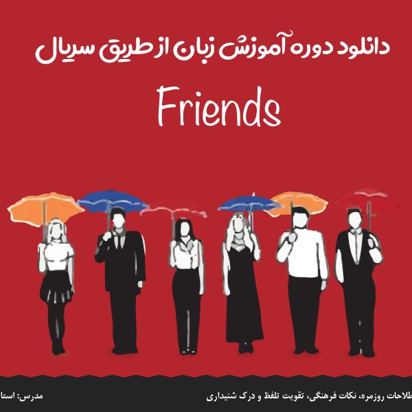 آموزش زبان از طریق سریال Friends [اپیزود 8 از فصل 9]