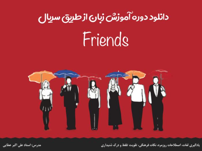 دانلود دوره آموزش زبان از طریق سریال Friends