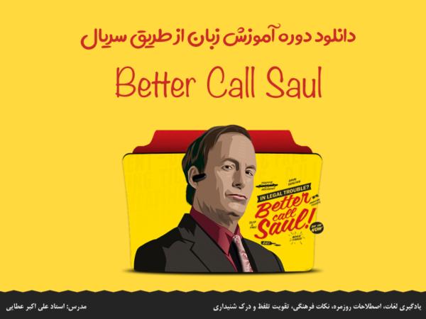 دانلود آموزش زبان انگلیسی از طریق سریال Better Call Saul