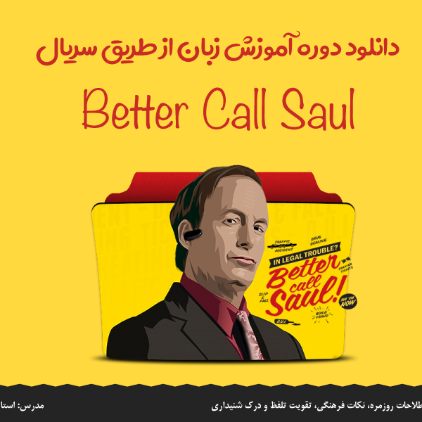 آموزش زبان انگلیسی از طریق سریال Better Call Saul