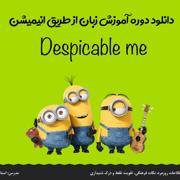 دانلود دوره آموزش زبان از طریق انیمیشن Despicable me