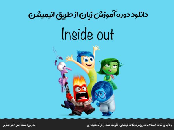 دانلود دوره آموزش زبان انگلیسی از طریق انیمیشن Inside out