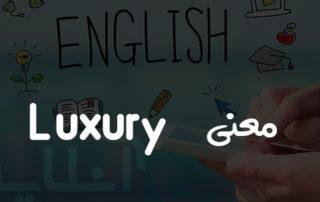 معنی لاکچری یا luxury