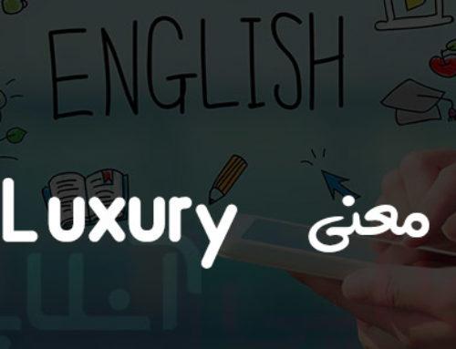 معنی لاکچری و تلفظ لاکچری به انگلیسی