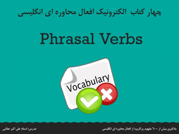 دانلود کتاب pdf افعال محاوره ای انگلیسی یا فعل های دو کلمه ای
