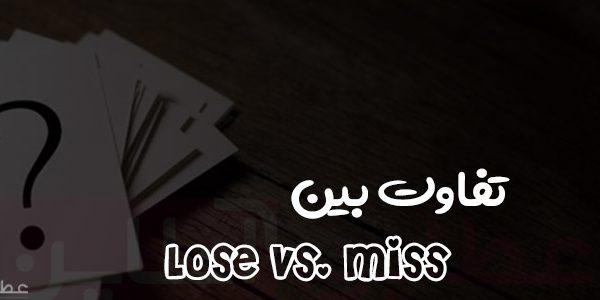 تفاوت بین miss و lose