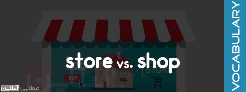 تفاوت store و shop