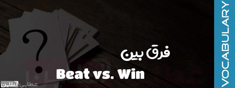 فرق بین beat و win