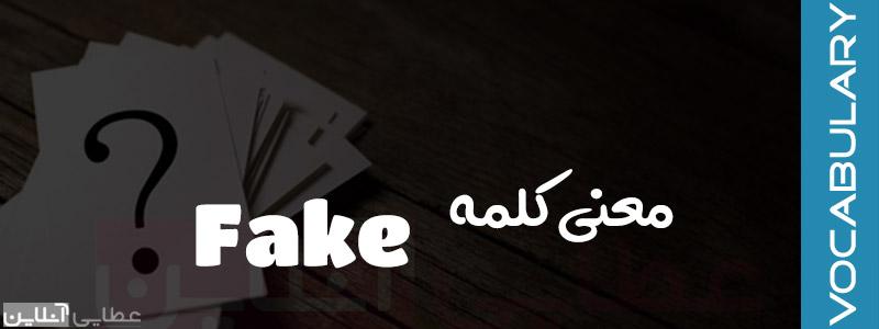 معنی کلمه فیک یا fake