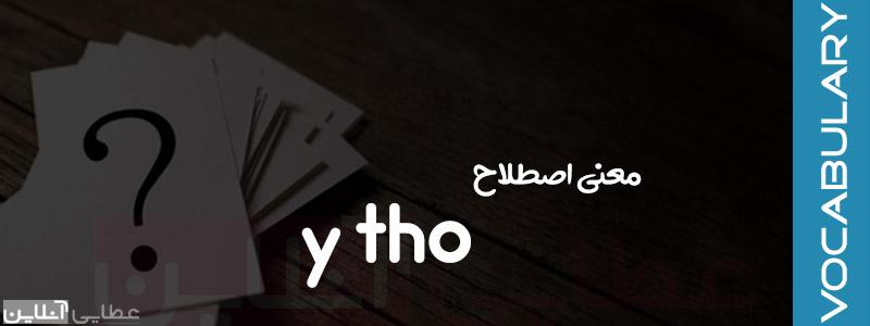 معنی y tho در اینستاگرام