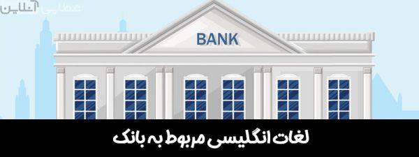 لغات انگلیسی مربوط به بانک