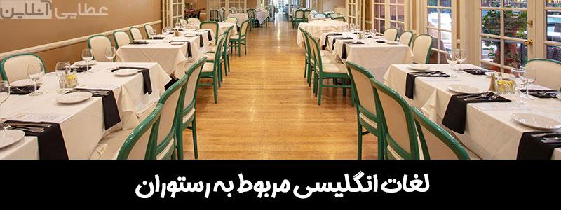 کلمات انگلیسی مربوط به رستوران