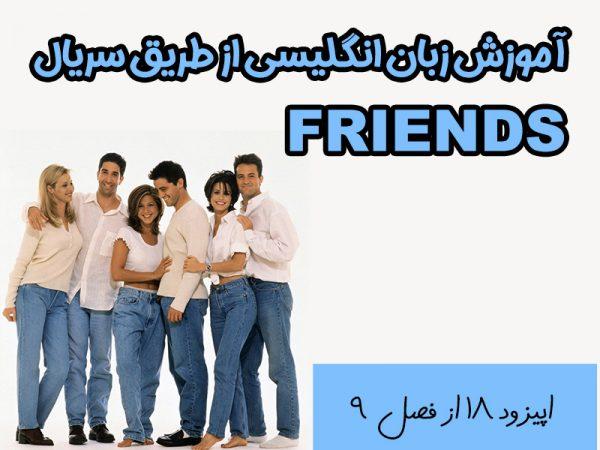 آموزش زبان از طریق سریال Friends [اپیزود 18 از فصل 9]